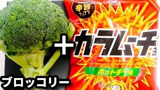 材料3つだけ!マジでやみつき注意!たくさんお酒を用意してお試しください!『ブロッコリームーチョ』の作り方Broccoli Mucho