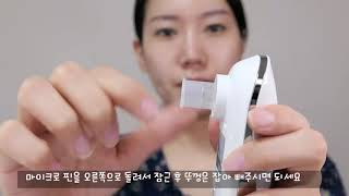 MTS 홈케어 기기 물광틱톡 언박싱