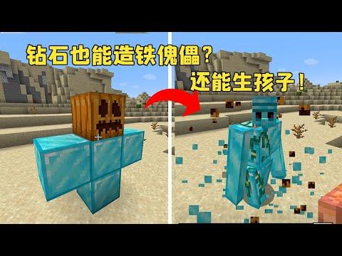 【我的世界-Minecraft】盘点奇葩铁傀儡,工作台做的铁傀儡还能造工具?