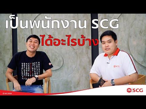 เป็นพนักงาน SCG ได้อะไรบ้าง - SCG