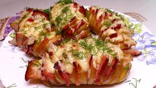 Настолько вкусно что на столе ничего не остается ПРОСТО И ОРИГИНАЛЬНO Картошка гармошка в духовке