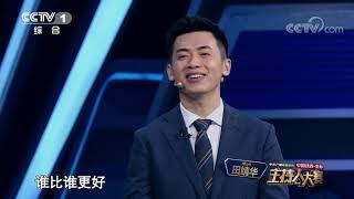 [2019主持人大赛]选手携手同行的特殊经历 让鲁健感同身受| CCTV