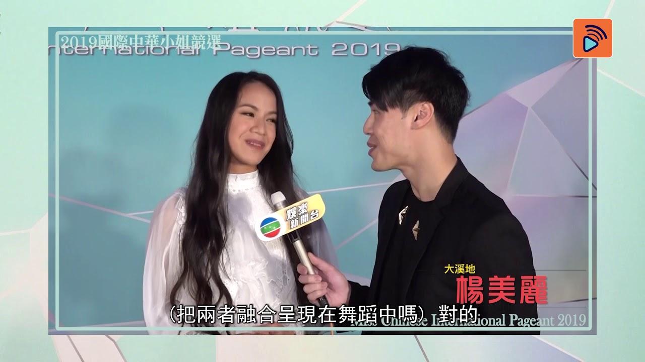娛樂新聞臺|國際中華小姐競選2019|大溪地|楊美麗|中華小姐 | 佳麗 | 選美 | 跳舞 - YouTube