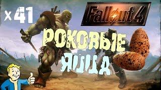 Fallout 4 - Роковые яйца x41