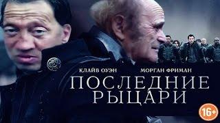 Последние рыцари   (Русский Трейлер 2015)