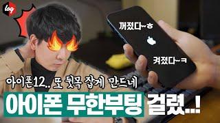 무한부팅 걸린 아이폰12 프로맥스.. 복원 방법은?