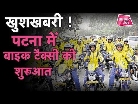 Nitish Kumar ने की Patna में Bike Taxi Service की शुरुआत  | Bihar Tak