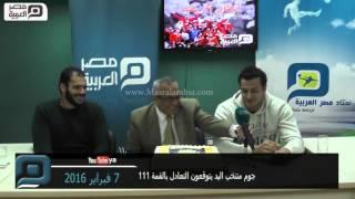 مصر العربية | نجوم منتخب اليد يتوقعون التعادل بالقمة 111