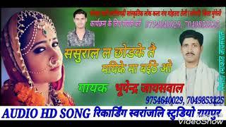 Cg virh song sasural chodke Tai maike ma baithe o baithe singer Bhupendra Jaiswal 9754640029 thumbnail