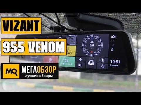 Vizant 955 VENOM обзор видеорегистратора