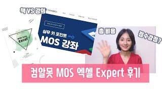 MOS Excel expert 2016 모스 엑셀 시작…