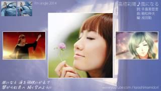 高垣彩陽 - 風になる(MV)