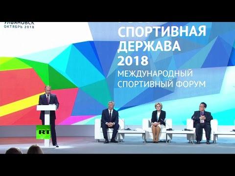 Путин принимает участие в заседании форума «Россия — спортивная держава»