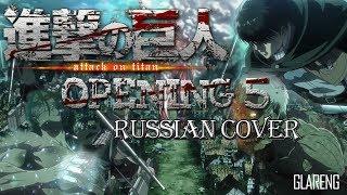 Скачать Атака Титанов опенинг 5 на русском Shingeki No Kyojin Opening 5 Rus