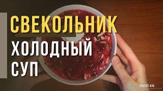 """холодный суп """"СВЕКОЛЬНИК"""""""