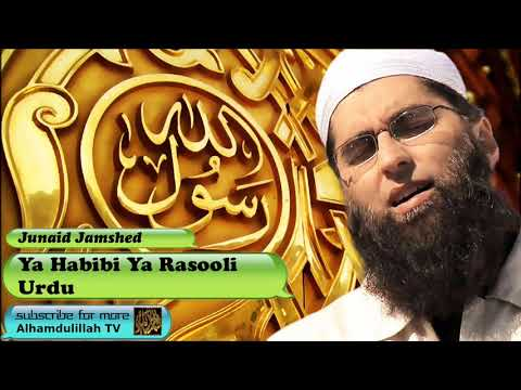 Ya Habibi Ya Rasooli - Urdu Audio Naat With Lyrics - Junaid Jamshed