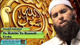 Ya Habibi Ya Rasooli - Urdu Audio Naat with Lyrics - Junaid Jamshed