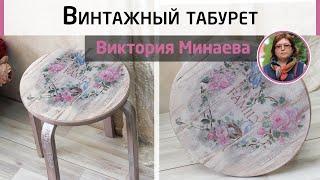 винтажный декор мебели. Как украсить табурет своими руками. Мастер-класс Виктории Минаевой