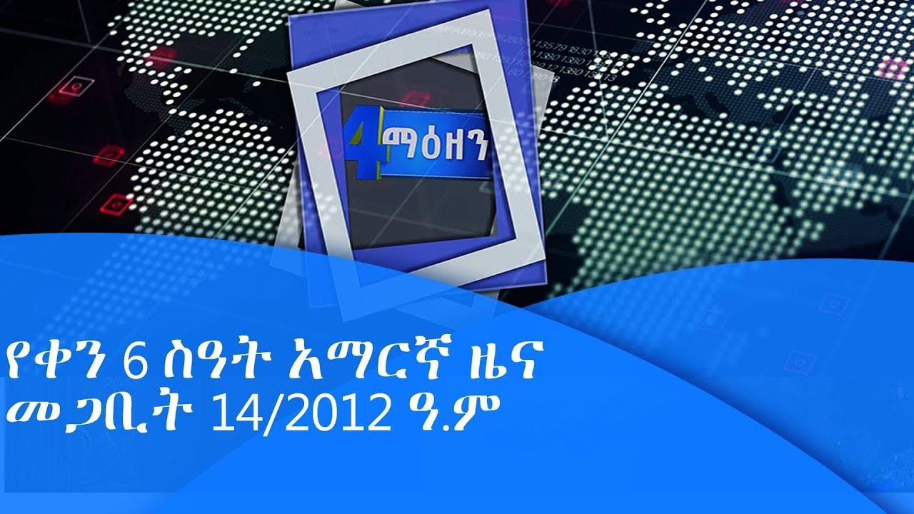 ኢቲቪ የቀን 6 ስዓት አማርኛ ዜና ...መጋቢት 14/2012 ዓ.ም