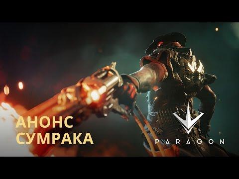 видео: Новый герой в paragon: Сумрак