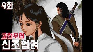 고전 무협] 신조협려 9화 - 의천외전 제작사 작품 (…