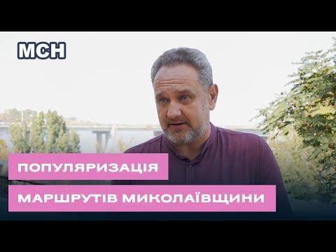 TPK MAPT: У Миколаєві до Дня туризму пройшла презентація нового маршруту
