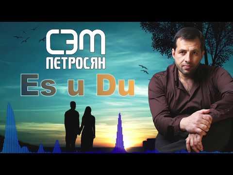 Sam Petrosyan - Es U Du | Сэм Петросян - Ес у ду | Audio