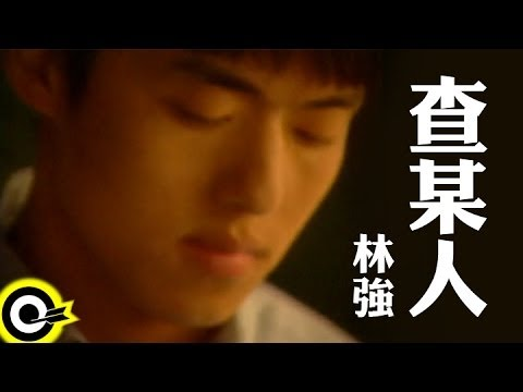 林強 Lin Chung(Lim Giong)【查某人】Official Music Video
