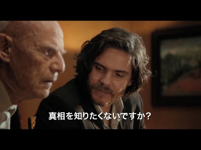 ダニエル・ブリュール主演のロードムービー!映画『僕とカミンスキーの旅』予告編