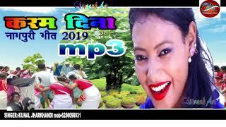 KARAM DINA / करम दिना / KARMA SPECIAL SONG  2019/ SINGER - KUNAL JHARKHANDI