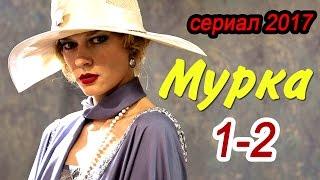 Мурка 1-2 серия Русский криминальный сериал о бандитской Одессе 20-х годов #анонс Наше кино