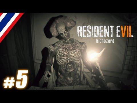BRF - Resident Evil 7 # 5 ยาย SPEED
