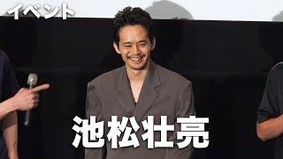映画『君が君で君だ』完成披露舞台挨拶が新宿バルト9で行われ、池松壮亮...