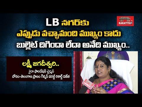 నేను బరిలోకి దిగుతున్నాను Lakshmi Jagadeeshwari #LB Nagar Indipendent Contested MLA   KAKATIYA TVll