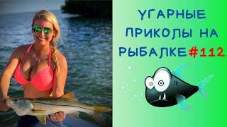 Приколы на рыбалке 2020 смех до слез Пьяные на рыбалке Трофейная рыбалка 2020 Рыбалка 2020