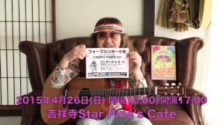 フォークシンガー小象の大感謝祭&小感謝祭2015』 とにかく小象(しょう...