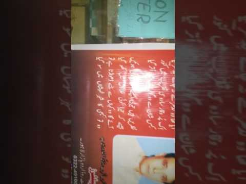 ZEEST POETRY BOOK. AVAILABLE. REHAN BOOK STORE. MAIN MARKET. NEAR GIRLS HIGH SCHOOL. SAMANABAD. LAHO