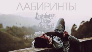 Download NEW!!! kavabanga Depo kolibri - Лабиринты Mp3 and Videos