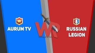 ПЕРВАЯ КЛАНОВАЯ ВОЙНА. AURUM TV VS RUSSIAN LEGION | CLASH ROYALE