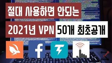 절대 추천 금지 VPN 50개 2021년 버전 (터보, 천둥, 페이스북, 넷플릭스, 로블록스 VPN)