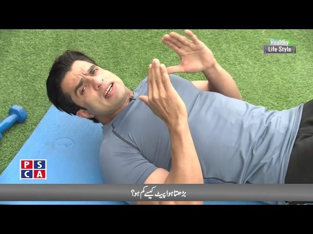 Basic ABS Exercise| PSCA -TV | Healthy LifestyleEP-09