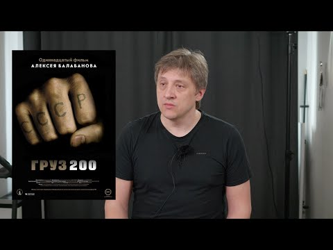 """""""Груз 200"""" - вступление к платному ролику."""