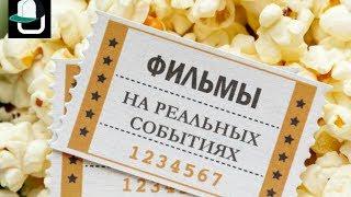 Фильмы основанные на реальных событиях #Obzorovsky