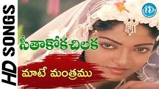Maate Mantramu Song - Seethakoka Chiluka Movie | Karthik | Aruna Mucherla | Silk Smitha | Ilaiyaraja