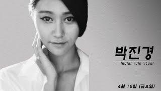 2021젊은안무자창작공연 B조 박진경 홍보영상