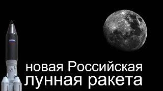 Новая российская сверхтяжелая ракета-носитель / Ангара А5В отменена