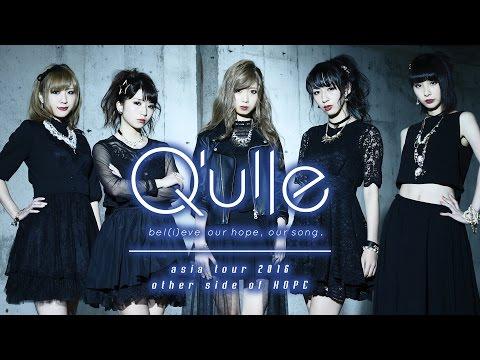 【もうすぐ開催!】Q'ulle Asia Tour 2016「other side of 〜HOPE〜」