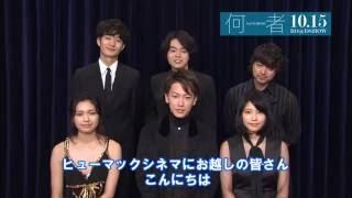 10/15(土)公開「何者」ヒューマックスシネマ限定コメント付き予告 thumbnail