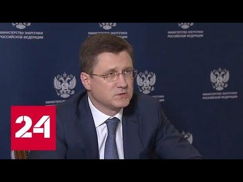Заявление министра энергетики Александра Новака - Россия 24