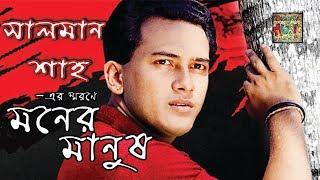 Moner Manush (মনের মানুষ...) - The Memory of Late Salman Shah    Salman Shah    Exclusive Music
